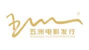 五洲电影发行